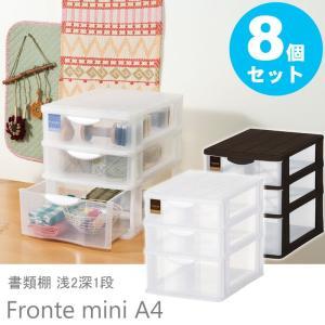 収納ケース プラスチック 書類ケース A4収納 浅型2段/深型1段 Fronte mini 8個セット FmA4-A2F1-8s JEJ ジェイイージェー|11myroom