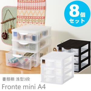 収納ケース プラスチック 書類ケース A4収納 浅型3段 Fronte mini 8個セット FmA4-A3-8s JEJ ジェイイージェー|11myroom