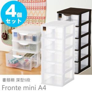 収納ケース プラスチック 書類ケース A4収納 深型5段 Fronte mini 4個セット FmA4-F5-4s JEJ ジェイイージェー|11myroom