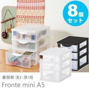 収納ケース プラスチック 書類ケース A5収納 浅型2段/深型1段 Fronte mini 8個セット FmA5-A2F1-8s JEJ ジェイイージェー|11myroom