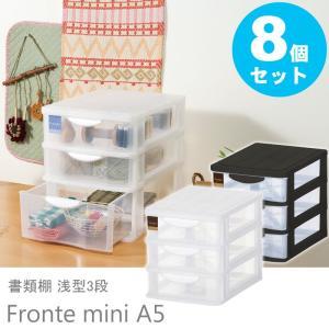 収納ケース プラスチック 書類ケース A5収納 浅型3段 Fronte mini 8個セット FmA5-A3-8s JEJ ジェイイージェー|11myroom