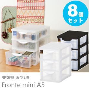 収納ケース プラスチック 書類ケース A5収納 深型3段 Fronte mini 8個セット FmA5-F3-8s JEJ ジェイイージェー|11myroom