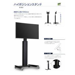 壁寄せテレビスタンド 移動式テレビスタンド ハイポジションスタンド スタンダード HS-4055 40-55V型 デジタルサイネージ ブラック黒 エスディエス SDS|11myroom
