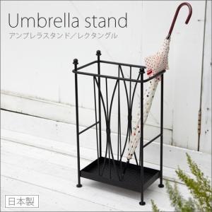 おしゃれ アンブレラスタンド かわいい 傘立て 日本製 完成品 アイアンスチール製 黒ブラック 幅34.5cm HUS-001 傘置き玄関収納家具の写真