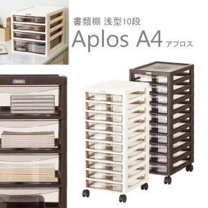 書類ケース 書類収納ケース 引き出し A4収納 日本製 Aplos アプロス 浅型10段 JEJ-ApA4-A10 JEJ
