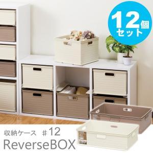 収納ケース プラスチック ストッカー おもちゃ箱 ReverseBOX12 12個セット JEJ-ReB12-12s JEJ