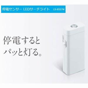 停電センサーLEDサーチライト LS-8557W ツインバード TWINBIRD製|11myroom