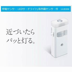 停電センサーLEDサーチライト赤外線センサー付 LS-8559W ツインバード TWINBIRD製 人感センサー|11myroom