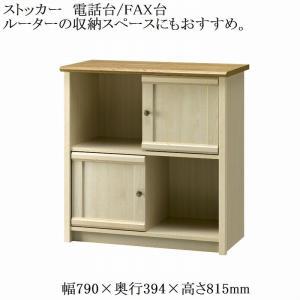 フレンチカントリー風 家具 【注意点】扉の位置は固定になります。 窓下収納、電話台、FAX台、ルータ...