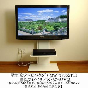 テレビ台  テレビスタンド 壁掛けテレビ台 MW-3755ST11 壁寄せ テレビスタンド 白 ホワイト おしゃれ 37-55V型 モニタワー スチール棚付き SDS エスディエス|11myroom