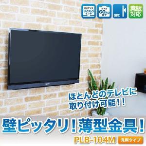 エース・オブ・パーツ テレビ壁掛け金具 37-65インチ対応 スリムタイプ ブラック PLB-104MB 【中型テレビ壁掛け】の商品画像|ナビ