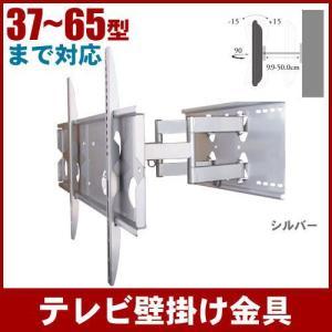 テレビ台 壁掛け 金具 37型 65型 上下15度、左右最大...