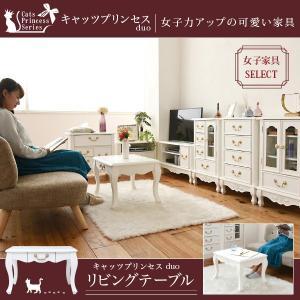 リビングテーブル 姫系 ホワイト キャッツプリンセス duo フェミニン SGT-0123-WH 白家具 猫脚 ひとり暮らし 可愛い ローテーブル ホワイトインテリア JKプラン|11myroom