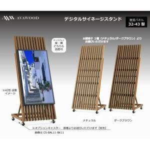 デジタルサイネージ 電子看板 壁寄せスタンド 32-43インチ ヘンゲル SS-HNG11 移動式壁寄せテレビスタンド AVAWOOD 木製サイネージスタンド 朝日木材加工|11myroom
