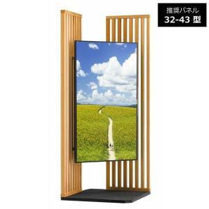 デジタルサイネージ 電子看板 壁寄せスタンド 32-43型 コーナーテレビ台 ハイタイプ SUSHIYA SS-SUS11-JC 移動式壁寄せテレビスタンド AVAWOOD 朝日木材加工|11myroom