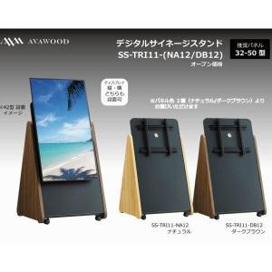 デジタルサイネージ 電子看板 壁寄せスタンド 32-50インチ  SS-TRI11 移動式壁寄せテレビスタンド AVAWOOD 木製サイネージスタンド 朝日木材加工|11myroom
