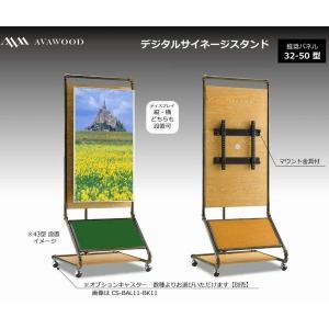 デジタルサイネージ 電子看板 壁寄せスタンド 32-50インチ SS-WTP11-OW 移動式壁寄せテレビスタンド AVAWOOD 木製サイネージスタンド 朝日木材加工|11myroom