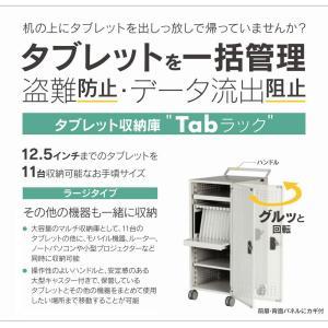 タブレット収納庫 Tabラック スモールタイプ TR-11L 金属製 スチール製/キャスター付き・鍵付き収納ボックス ホワイト白 SDS エスディエス 完成品|11myroom