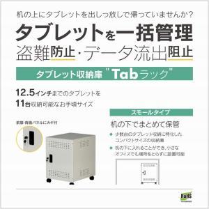 タブレット収納庫 Tabラック スモールタイプ TR-11S 金属製 スチール製/キャスター付き・鍵付き収納ボックス ホワイト白 SDS エスディエス 完成品|11myroom
