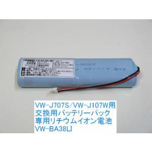 VW-BA38LI 専用バッテリーパック/アフタ―パーツ交換用バッテリーパック ツインバード 防水ワイヤレスモニターVW-J707S/VW-J107W用