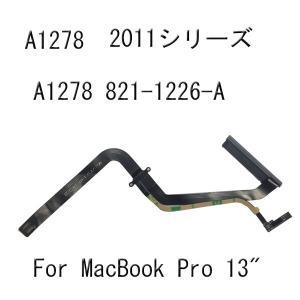 MacBook Pro 13 A1278   MC70 MC724  821-1226-A HDDハードディスク ケーブル2011シリーズ 11oclock