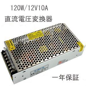 直流安定化電源 スイッチング電源 直流電圧変換器 AC→DC変換器 120W12V10A|11oclock