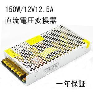 直流安定化電源 スイッチング電源 直流電圧変換器 AC→DC変換器 150W12V12.5A|11oclock