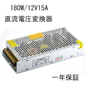 直流安定化電源 スイッチング電源 直流電圧変換器 AC→DC変換器 180W12V15A|11oclock