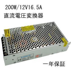 直流安定化電源 スイッチング電源 直流電圧変換器 AC→DC変換器200W12V16.5A|11oclock