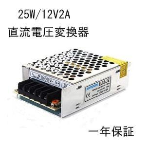 直流安定化電源 スイッチング電源 直流電圧変換器 AC→DC変換器 25W12V2A|11oclock