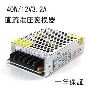 直流安定化電源 スイッチング電源 直流電圧変換器 AC→DC変換器 40W12V3.2A|11oclock