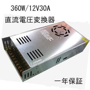 【一年保証】直流安定化電源 スイッチング電源  100V→12V 直流電圧変換器 AC→DC変換器 360W/12V30A