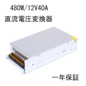 直流安定化電源 スイッチング電源 直流電圧変換器 AC→DC変換器 480W12V40A|11oclock