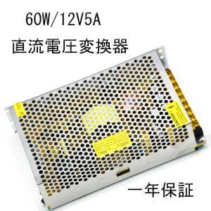 直流安定化電源 スイッチング電源 直流電圧変換器 AC→DC変換器 60W12V5A|11oclock