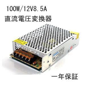 直流安定化電源 スイッチング電源 直流電圧変換器 AC→DC変換器 100W12V8.5A|11oclock