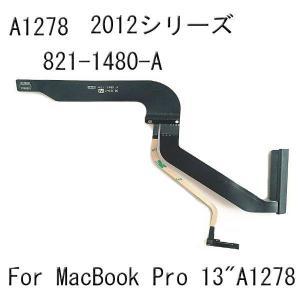 MacBook Pro 13 A1278  821-1480-A HDDハードディスク ケーブル2012シリーズ 11oclock