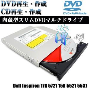 新品 Dell Inspiron 17R 5721 15R 5521 5537 内蔵型スリムDVDマルチドライブSATA