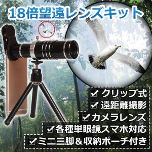 18倍望遠レンズキット 18X光学レンズ クリップ式 カメラ...