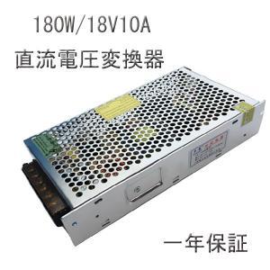 直流安定化電源 スイッチング電源 直流電圧変換器 AC→DC変換器 180W18V10A|11oclock