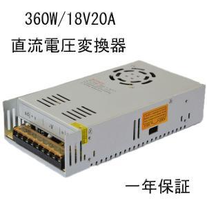直流安定化電源 スイッチング電源 直流電圧変換器 AC→DC変換器 360W18V20A|11oclock