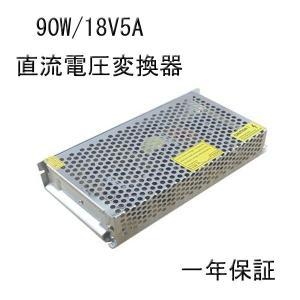 直流安定化電源 スイッチング電源 直流電圧変換器 AC→DC変換器 90W18V5A|11oclock