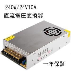 直流安定化電源 スイッチング電源 直流電圧変換器 AC→DC変換器 240W24V10A|11oclock