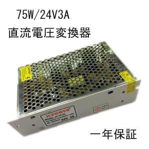 直流安定化電源 スイッチング電源 直流電圧変換器 AC→DC変換器 75W24V3A|11oclock