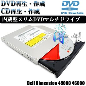 Dell Dimension 4500C 4600C 内蔵型スリムDVDマルチドライブSATA|11oclock