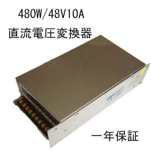 直流安定化電源 スイッチング電源 直流電圧変換器 AC→DC変換器 480W48V10A|11oclock