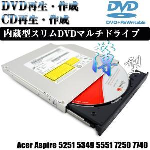Acer Aspire 5251 5349 5551 7250 7740 内蔵型スリムDVDマルチドライブSATA|11oclock