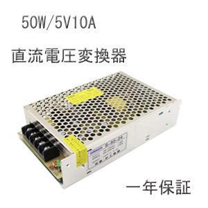 直流安定化電源 スイッチング電源 直流電圧変換器 AC→DC変換器  50W5V10A|11oclock