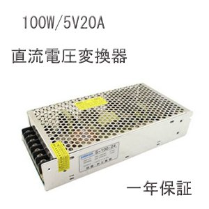 直流安定化電源 スイッチング電源 直流電圧変換器 AC→DC変換器 100W5V20A|11oclock