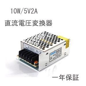 直流安定化電源 スイッチング電源 直流電圧変換器 AC→DC変換器  10W5V2A|11oclock