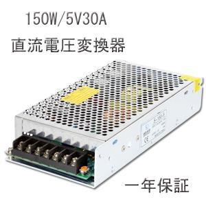 直流安定化電源 スイッチング電源 直流電圧変換器 AC→DC変換器 150W5V30A|11oclock